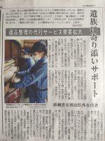 今日の産経新聞(山梨版)をご覧ください((((oノ´3`)ノ