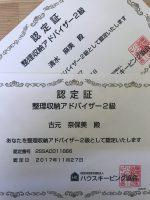「整理収納アドバイザー2級」取得!!