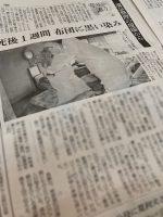 今日の朝日新聞(山梨版)をご覧ください*:.。.☆..φ(・ェ・`。)