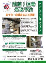 おうち・店舗まるごと除菌/消毒/感染予防